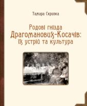 Родові гнізда Драгоманових-Косачів: їх устрій та культура - фото обкладинки книги