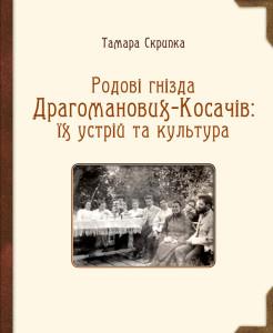 Родові гнізда Драгоманових-Косачів: їх устрій та культура - фото книги