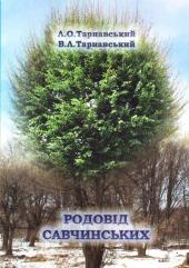 Родовід Савчинських - фото обкладинки книги