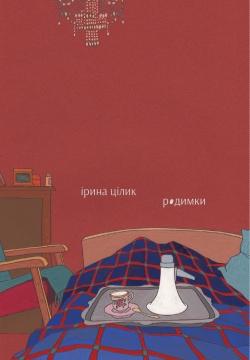 Книга Родимки