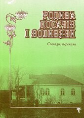 Родина Косачів і Волиняни. Спогади, перескази - фото обкладинки книги
