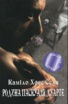 Книга Родина Паскуаля Дуарте
