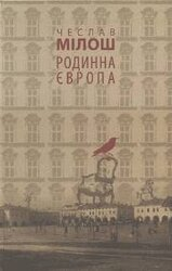 Родинна Європа - фото обкладинки книги