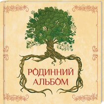 Книга Родинний альбом