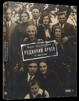 Родинний архів та інші вірші - фото книги