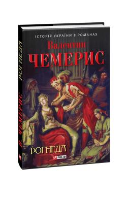 Рогнеда - фото книги