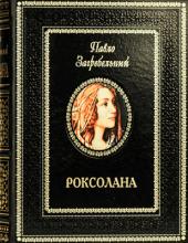 Роксолана - фото обкладинки книги