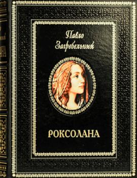 Роксолана - фото книги