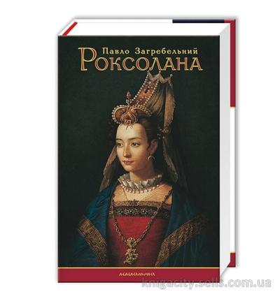 Книга Роксолана