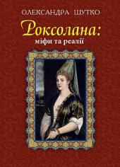 Роксолана: міфи та реалії - фото обкладинки книги