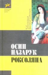 Роксоляна. БШК - фото обкладинки книги