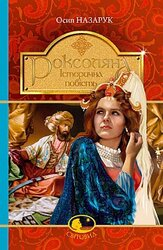 Роксоляна : історична повість з 16-го століття - фото обкладинки книги