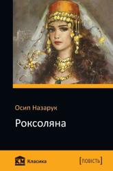 Роксоляна. КМ Класика - фото обкладинки книги