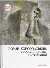 Роман Корогодський: спогади друзів, листування - фото обкладинки книги