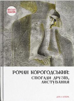 Роман Корогодський: спогади друзів, листування - фото книги