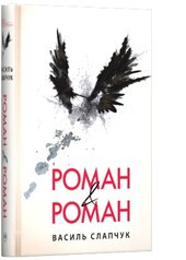 РОМАН & РОМАН - фото обкладинки книги