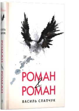 РОМАН & РОМАН - фото книги