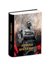 Роман Шухевич - фото обкладинки книги
