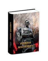 Книга Роман Шухевич