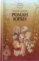 Роман Юрби - фото обкладинки книги
