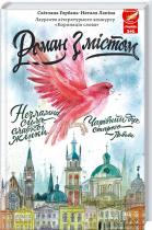 Книга Роман з містом