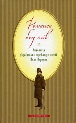Книга Романси без слів