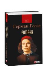 Романи - фото обкладинки книги