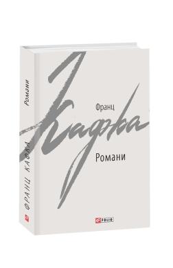 Романи - фото книги