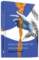 Романи Куліша. Мовчуще божество - фото обкладинки книги