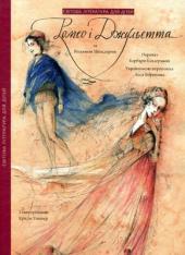 Ромео i Джульєтта - фото обкладинки книги