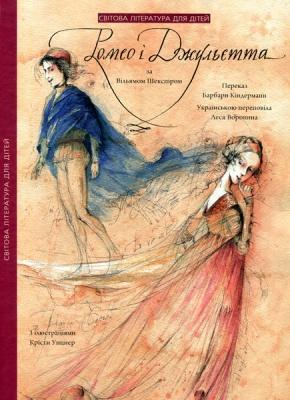 Книга Ромео i Джульєтта