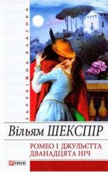 Ромео і Джульєтта. Дванадцята ніч - фото обкладинки книги