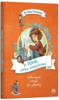 Роня, дочка розбійника - фото книги