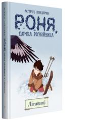 Роня, дочка розбійника. Кн. 2. Літавиці - фото обкладинки книги