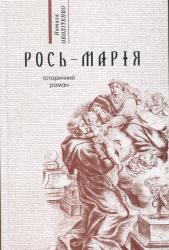Рось-Марія - фото обкладинки книги