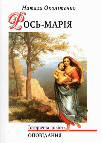 Книга Рось-Марія
