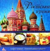 Росiйська кухня - фото обкладинки книги