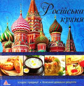 Росiйська кухня - фото книги