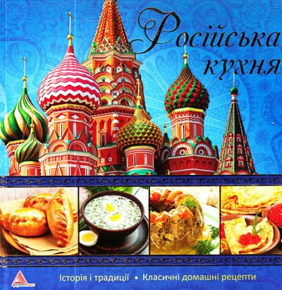 Книга Росiйська кухня