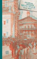 Російська окупація Чернівців - фото обкладинки книги