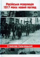 Російська революція 1917 року: новий погляд - фото обкладинки книги