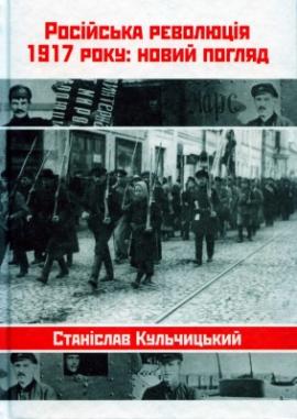 Російська революція 1917 року: новий погляд - фото книги