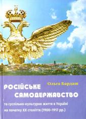 Російське самодержавство - фото обкладинки книги
