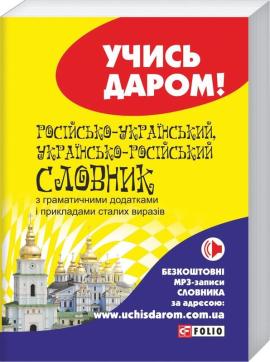 Російсько-український і українсько-російський словник - фото книги