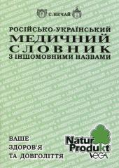 Російсько-український медичний словник з іншомовними назвами - фото обкладинки книги