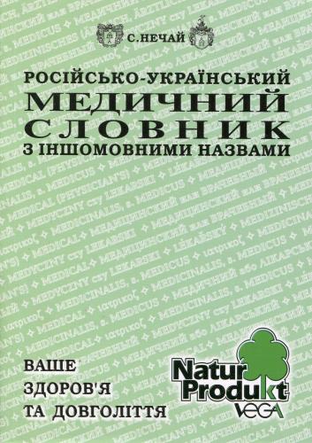 Книга Російсько-український медичний словник з іншомовними назвами