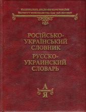 Російсько-український словник - фото обкладинки книги