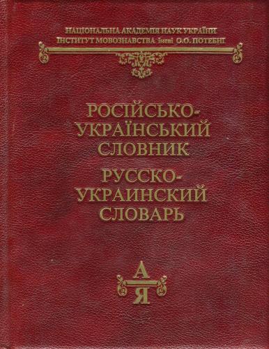 Книга Російсько-український словник