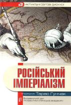 Російський імперіалізм
