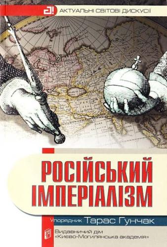 Книга Російський імперіалізм